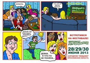komiks-dobrofest