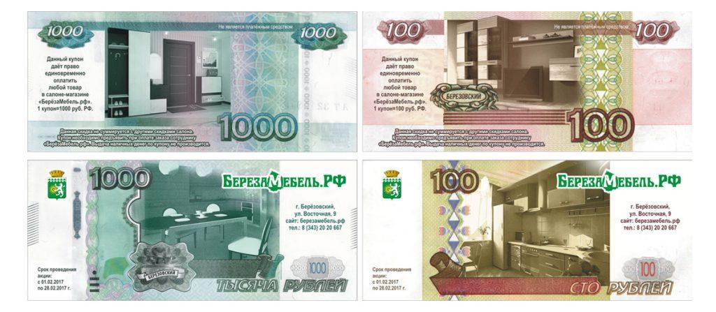 акция 100 рублей