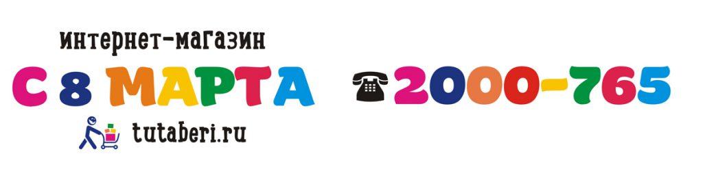 logo 8 марта